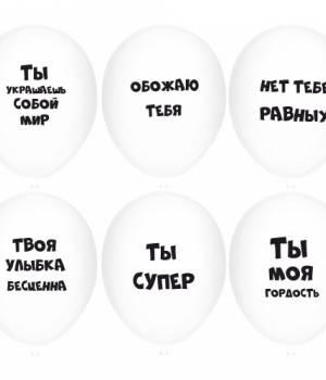 Гелиевый шар с текстом (прозрачные)