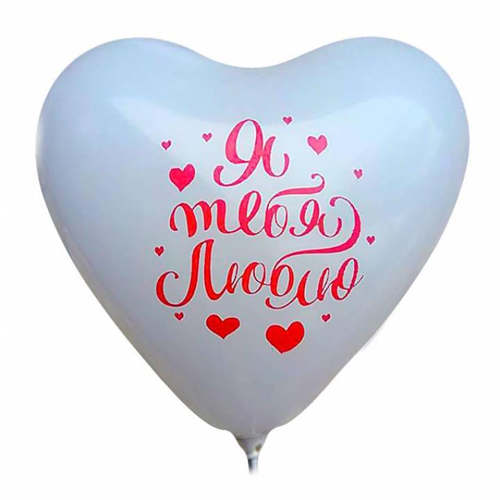 "Гелиевый шар ""Я тебя Люблю"""