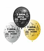 С Днём Рождения гелиевый шарик